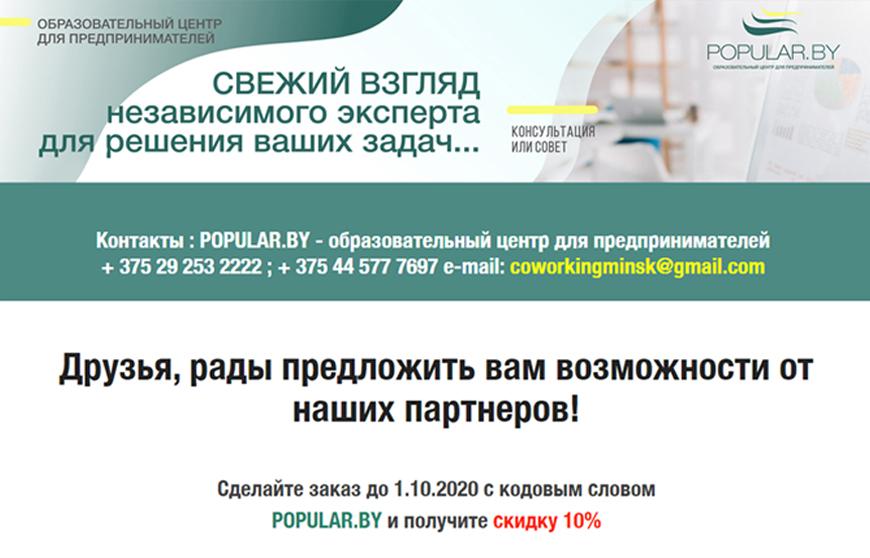 Сделайте заказ до 1.10.2020 с кодовым словом POPULAR.BY и получите скидку 10%